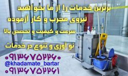 نظافت منزل در اصفهان