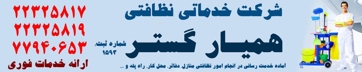 نظافت منزل پاسداران تهران ، نظافت منزل تهران ، شرکت خدماتی نظافتی همیار گستر
