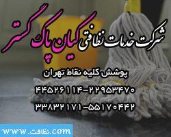 شرکت خدمات نظافتی کیان پاک گستر تهران