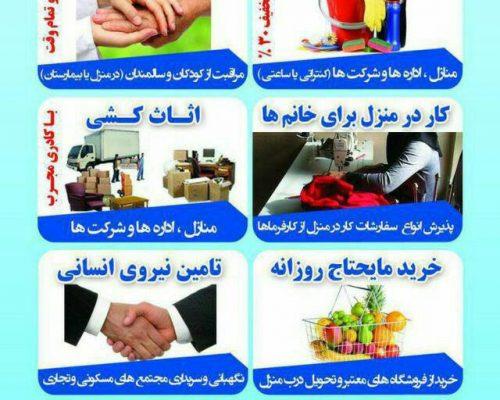 شرکت خدماتی مهر آذران شهریار قم