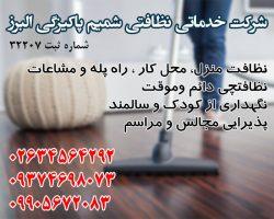 شرکت خدماتی نظافتی شمیم پاکیزگی البرز