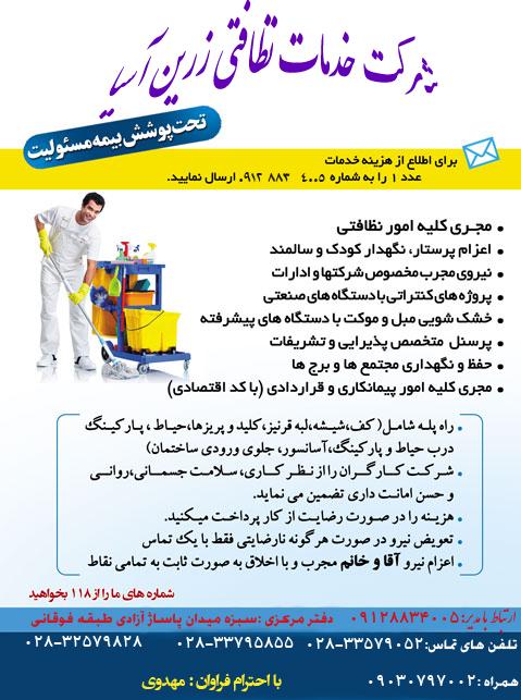 شرکت خدمات نظافتی زرین آسیا