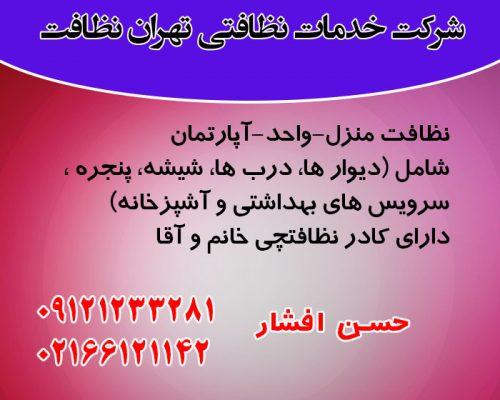شرکت خدمات نظافتی تهران نظافت