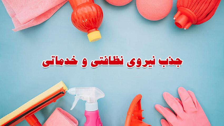 جذب نیروی نظافتی و خدماتی آقا و خانم