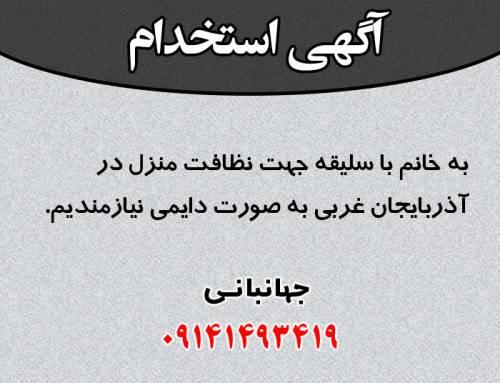آگهی استخدام نظافتچی منزل خانم در آذربایجان غربی