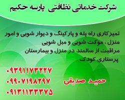 شرکت خدماتی و نظافتی پارسه حکیم اصفهان