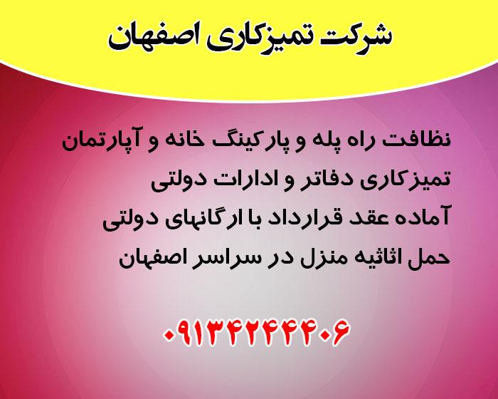 شرکت تمیزکاری اصفهان