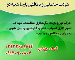 شرکت خدماتی و نظافتی پارسا شعبه دو اصفهان