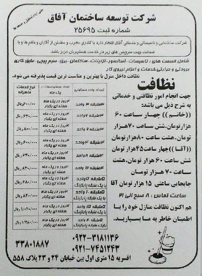 afagh-nezafat230 نظافت ساختمان
