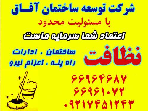شرکت خدمات نظافتی آفاق تهران