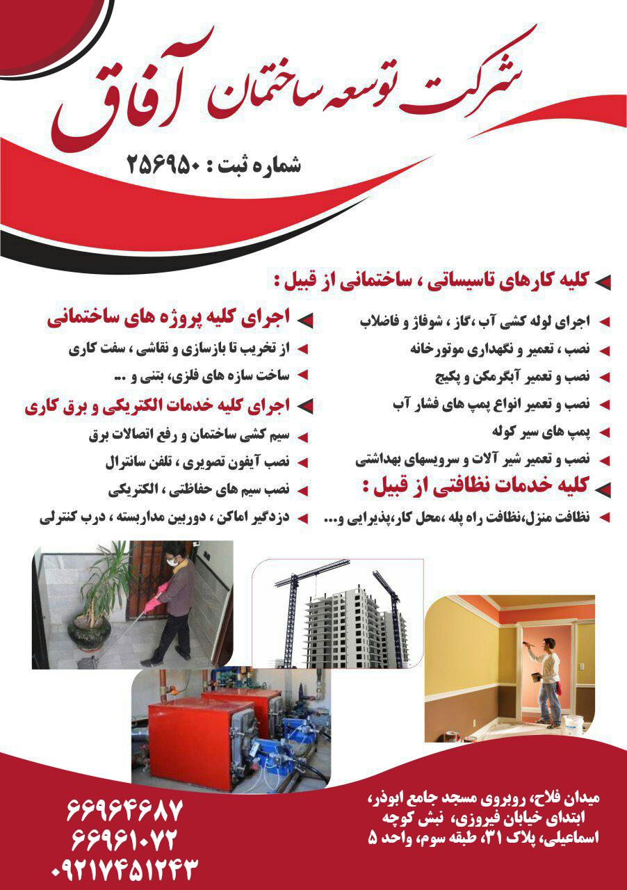نظافت منزل آفاق تهران