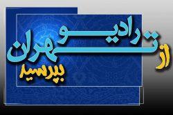 مصاحبه خانم دارابی مدیر اداری شرکت خدماتی سورن با رادیو تهران