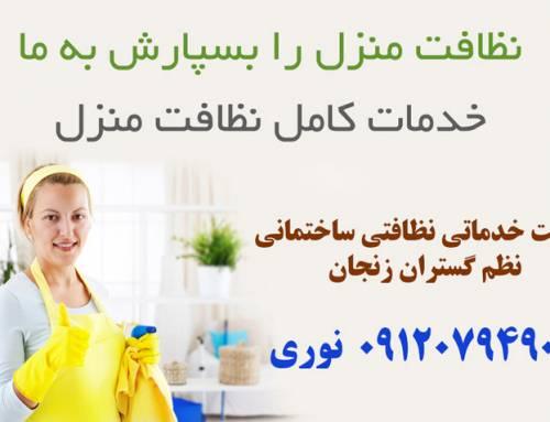 شرکت خدماتی پیمانکاری نظم گستران زنجان