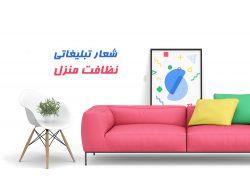 شعار تبلیغاتی نظافت منزل