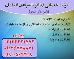 شرکت خدمات نظافتی آریا ایرسا سپاهان