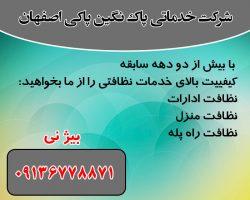 شرکت خدماتی پاک نگین پاکی اصفهان