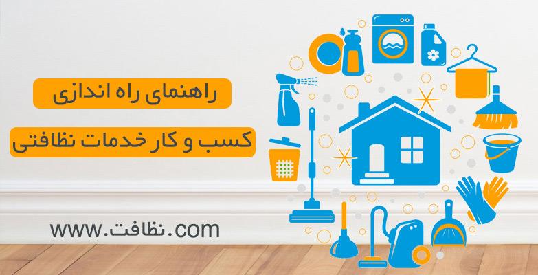 راهنمای ایجاد کسب و کار خدمات نظافتی