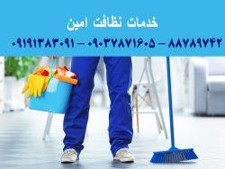 خدمات نظافت امین - تهران ، نظافت راه پله و اعزام نیروی پذیرایی و سرایدار