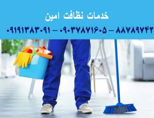 خدمات نظافت امین – تهران ، نظافت راه پله و اعزام نیروی پذیرایی و سرایدار