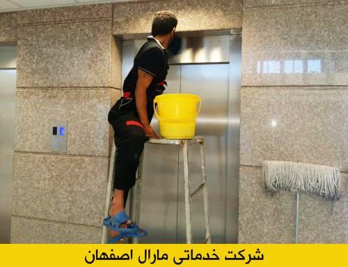 شرکت خدماتی مارال اصفهان