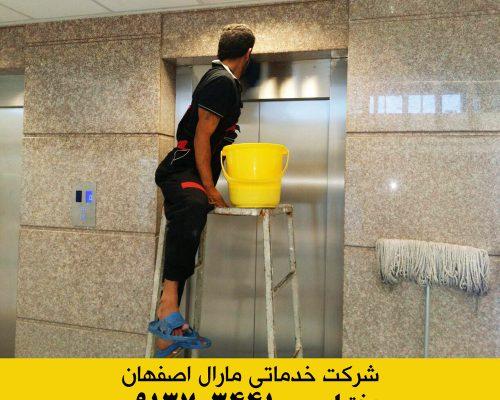 شرکت خدماتی مارال اصفهان - تمیزکاری منازل و ادارات