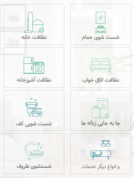 شستشوی حمام - نظافت خانه - نظافت آشپزخانه - شستشوی ظروف و پذیرایی