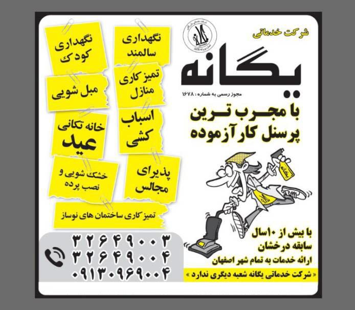 شرکت نظافتی و نظافت منزل در اصفهان