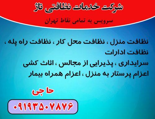 شرکت خدمات نظافتی تاژ در تهران
