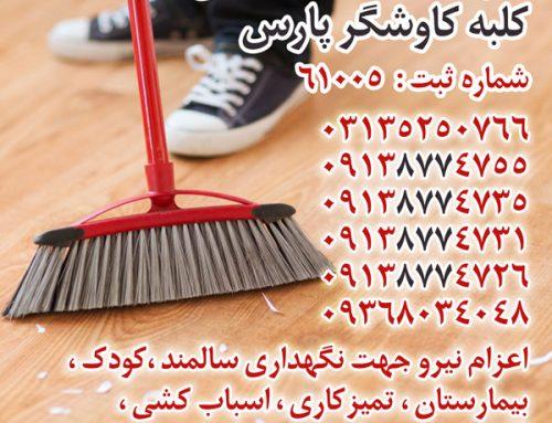 شرکت خدمات نظافتی کلبه ی کاوشگر پارس در اصفهان