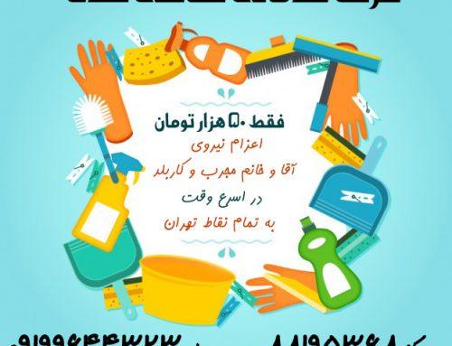 شرکت صدف : خدمات نظافت منزل در شمال ، غرب ، شرق و جنوب تهران