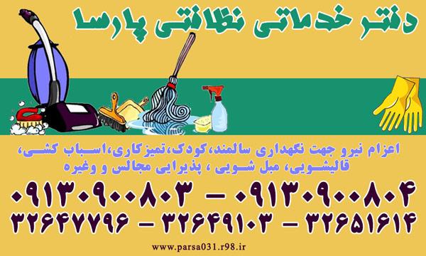 parsa_cleaning_service_isfahan-nezafat