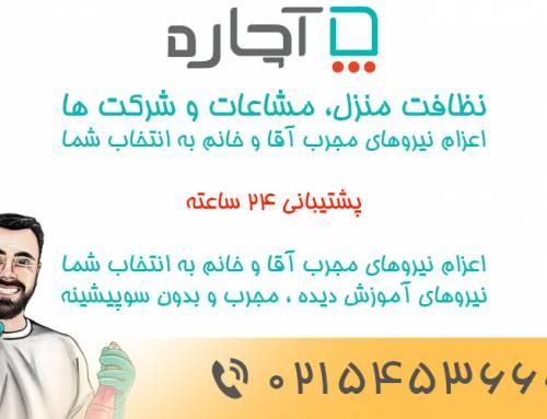 آچاره : خدمات نظافت منزل و محل کار در تهران