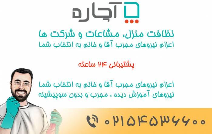 آچاره : اپلیکیشن نظافت منزل در تهران