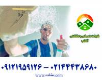 aftab-for-cleaning-servuces-nezafa-iran-hore