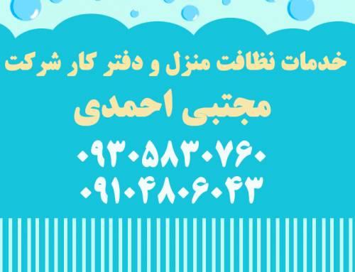 خدمات نظافت منزل و دفتر کار شرکت احمدی در کرج