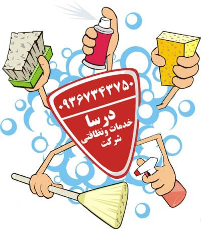 dorsa-cleaning-service-for-house-nezafat