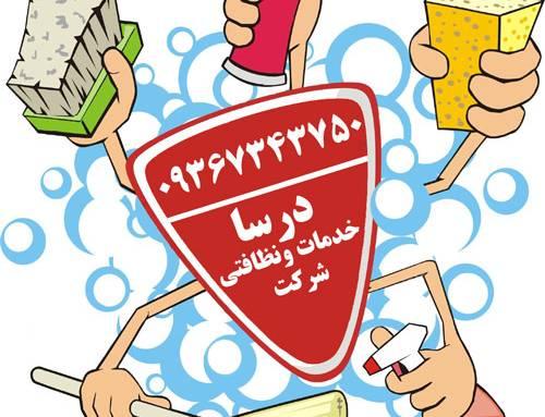 شرکت خدماتی نظافتی درسا شماره ثبت ۱۷۴۴۱