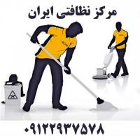 iran-cleaning-services-business-nezafat