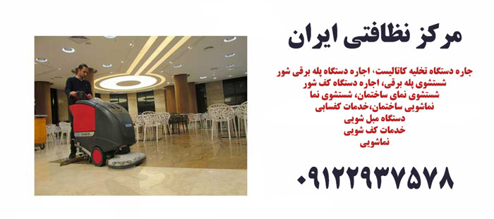 iran-cleaning-services-business-nezafat2