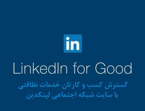 چگونه از سایت لینکدین (LinkedIn) برای گسترش کسب و کارتان خدمات نظافتی تون بهره ببرید