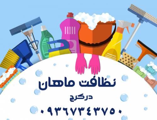 شرکت خدماتی نظافتی ماهان کرج با مجوز رسمی
