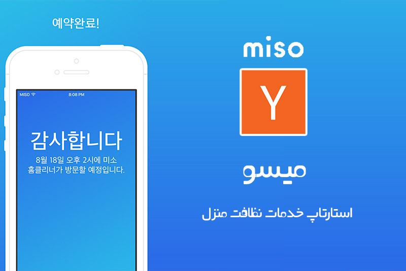 خدمات منزل کره جنوبی : استارتاپ خدمات نظافت منزل میسو