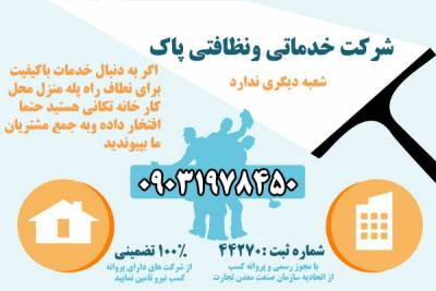 pak-Cleaning-Services-business-nezafat-alborz1