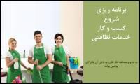 مقاله شروع کسب و کار خدمات نظافتی