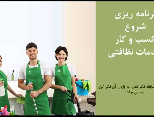 برنامه ریزی هایی که باید پیش از آغاز کسب و کار خدمات نظافتی تان انجام دهید