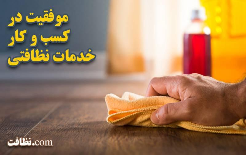 موفقیت استارتاپ خدمات نظافتی