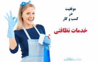 موفقیت در کسب و کار خدمات نظافتی