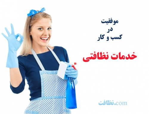 راهی که برای موفقیت در زمینه کسب و کار خدمات نظافتی نیازمند آنها هستید