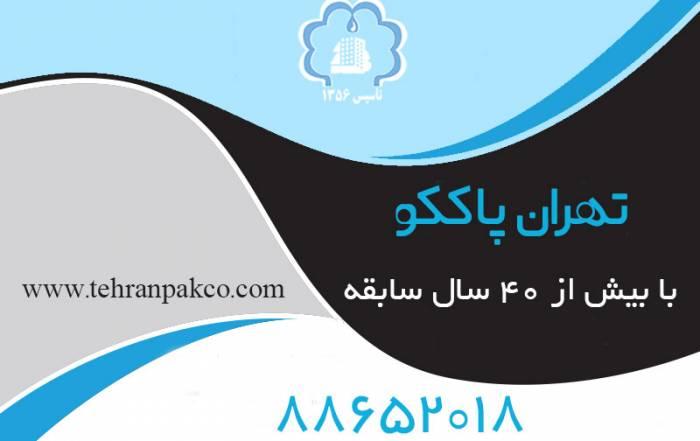 تهران پاککو : شرکت خدماتی و تامین نیروی انسانی