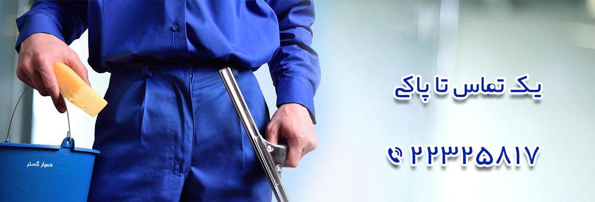 شرکت خدماتی نظافتی - یک تماس تا پاکی